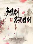 多情剑客无情剑(古龙经典武侠)-古龙-小墨
