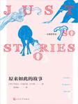 原来如此的故事-约瑟夫·拉迪亚德·吉卜林 译者:曹明伦-人民文学出版社
