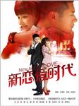 新恋爱时代-王海鸰-阿达