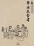 华北民食考-齐如山-琴弦