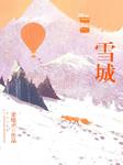 雪城(全两册·茅盾文学奖得主梁晓声作品)-梁晓声-任景行