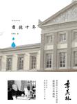 留德十年(国学大师季羡林困中发奋)-季羡林-杨枪枪