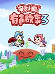 《可可小爱》有声故事(第三季)-桂林坤鹤文化传播有限公司-可可小爱动画