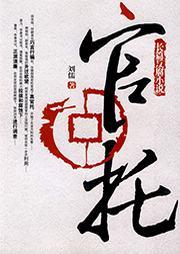 官托-刘儒-广场舞大妈
