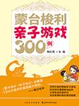 蒙台梭利亲子游戏300例-陶红亮-米朵