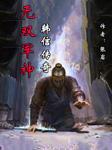 无双军神:韩信传奇-张岩-臧汝德