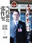 当代愚公:张作玺-佚名-袁田,评书演员张伟