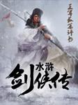 水浒剑侠传-王军-王军