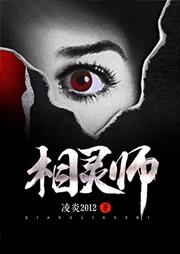 相灵师-凌炎2012-墓小七