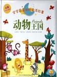 动物王国-依丹-蒋晶晶