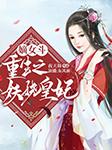 嫡女斗:重生之妖娆皇妃-夜天舞-畅读书城