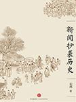 新闻抄袭历史-宋燕-播音梦五月