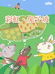 彩虹·兔子坡-彩虹故事-彩虹故事