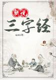 新说三字经-佚名-孙刚