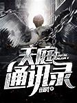 天庭通讯录-田腾-孙宏家