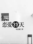 恋爱88天-刘志强-墨荷