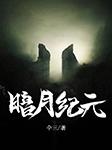 暗月纪元-仐三-苏杭