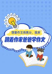 跟著作家爸爸學作文——小學生5-6年級作文課-唐哲-播音高健