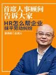 首席人事顾问告诉大家,HR怎么帮企业抹平劳动纠纷-梁伟权-前沿讲座