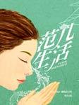 范儿生活-北京人民广播电台-悦库时光,播音奕丹