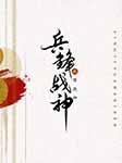 兵锋战神(男女双播)-妖怪-主播关秦