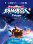 疯狂外星人4:小猪的宠物-赵华-北京声动懒人