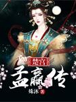 楚宮·孟嬴傳-姝沐-雁棲鳴