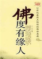 佛度有缘人-王宇-晓雅