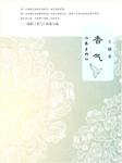 香气(朴施厚主演同名电影原著)-王斌-悦库时光,天河牧,念念