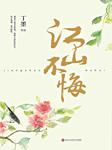 江山不悔(整本)-丁墨-顾辰