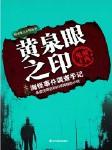 黄泉眼之印:海怪事件调查手记-湘西鬼王-摩崖