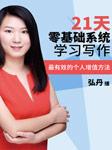 21天零基础系统学习写作:最有效的个人增值方法-蒋丹红-弘丹
