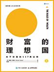 财富的理想国:关于财富的117条法则-【英】理查德·泰普勒著;傅婧瑛译 -人邮知书