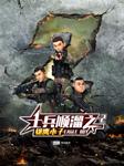 士兵顺溜(第二季)-环球数码-环球数码