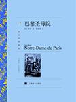 巴黎圣母院(上海译文版)-维克托·雨果-陈强