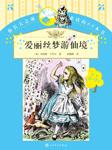 爱丽丝梦游仙境-刘易斯·卡洛儿-人民文学出版社