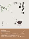 世间始终你好:杨绛与钱锺书-林舟唱晚-联合读创,板板心