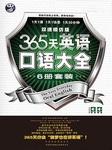 365天英语口语大全(6册套装)-耿小辉-耿小辉