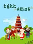 文森叔叔《西游记》全集-吴承恩,改编:文森叔叔-文森叔叔讲故事
