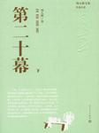 第二十幕(下部)-周大新-田翔
