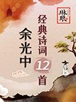 余光中经典诗词12首-余光中-琳琅智库