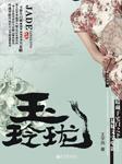 玉玲珑(电视剧月亮刀原版广播剧)-王宇民-誉音有声CV部