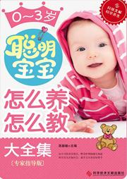 0~3岁聪明宝宝怎么养怎么教大全集听书网