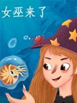 女巫来了(合集)-俞愉-口袋故事