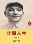 壮丽人生1-邓小平:从青年团员到中共中央总书记-薛庆超-去听,播音迦南