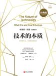 技术的本质:技术是什么,它是如何进化的-布莱恩·阿瑟-湛庐阅读