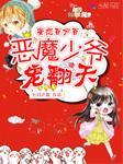 蜜恋百分百:恶魔少爷,宠翻天!-七月之夏-DJ段思玉