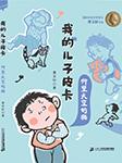 曹文轩 我的儿子皮卡2:仰望天空的猫-曹文轩-初六配音工作室