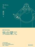 易中天中华史:铁血蒙元-易中天-果麦文化