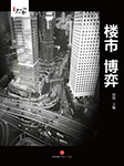 楼市博弈-贾葭-播音朱兵